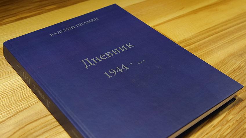 Дневник Валерия Гегамяна ISBN 978-617-7252-14-5 фото