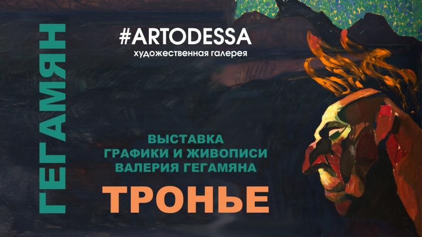 Афиша выставки графики и живописи Валерия Гегамяна в галерее #Artodessa фото